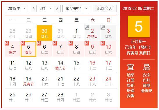 彩世界手机版直播2019年春节放假通知