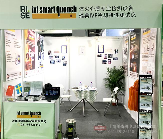 IVF冷却特性测试仪广州展会