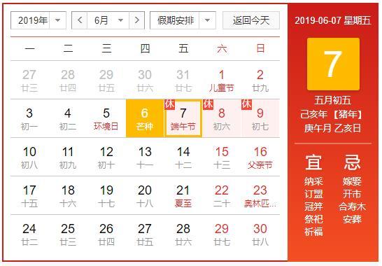2019年彩世界手机版直播端午节放假通知
