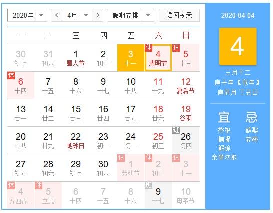 2020年清明节放假通知-上海球王会体育官方网