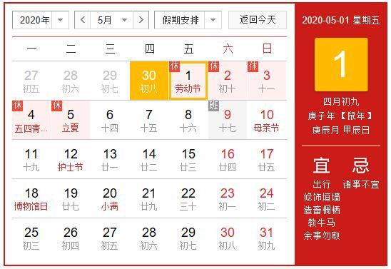 上海球王会体育官方网2020年劳动节放假通知