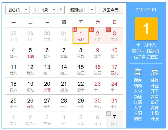 上海球王会体育官方网2021年元旦放假通知