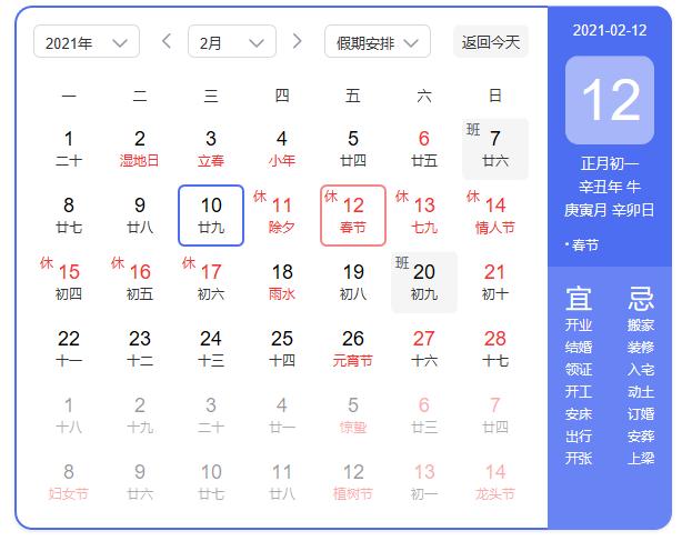 上海球王会体育官方网2021年春节放假通知