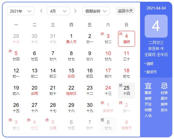 上海球王会体育官方网2021年清明放假通知