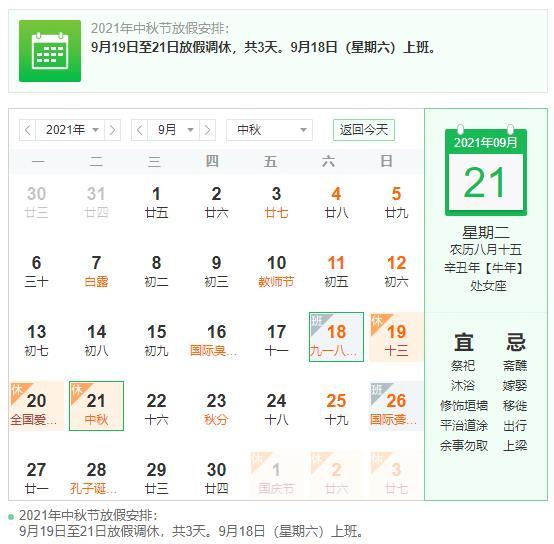 2021年中秋节放假通知-上海球王会体育官方网