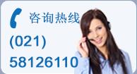 上海球王会体育官方网机电设备有限公司联系电话021-58126110